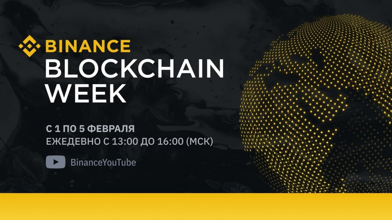 Проходит Binance Blockchain Week